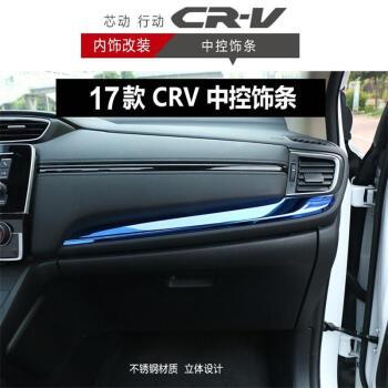 好评は本田2017新型CRV中控饰条17项のCRVメールテーブル内装亮条改ぞの安のブロンドン店に使用されます。