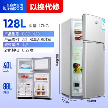 フート冷蔵庫BCD-118/128/138風冷、省エネ、賃貸冷蔵庫両開きの小型電気冷蔵庫家庭用冷蔵庫BCD-128 LSシルバー(1級エレギガ消費)節電