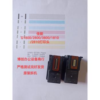 キヤノンG 1800 G 2800 G 2800 G 2810 G 3800 G 4810プロシュート